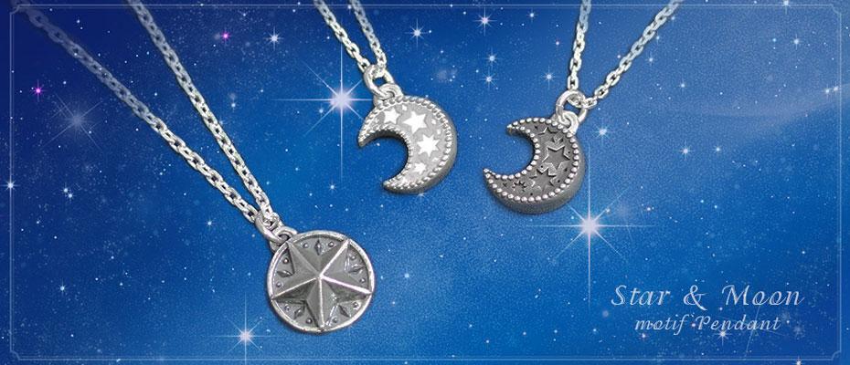 新作月と星のペアペンダント