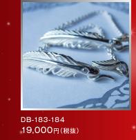 DB-183-184  19,000円(税抜)
