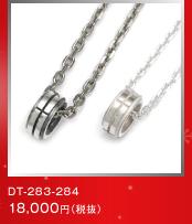 DT-283-284  18,000円(税抜)