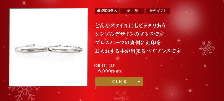 最短即日発送、刻印、無料ギフト。どんなスタイルにもピッタリあうシンプルデザインのブレスです。ブレスパーツの裏側に刻印をお入れする事が出来るペアブレスです。 DB-124-125  16,000円(税抜)