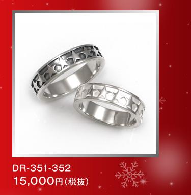DR-351-352  15,000円(税抜)