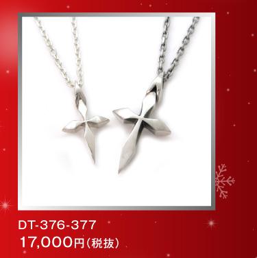 DT-376-377  17,000円(税抜)