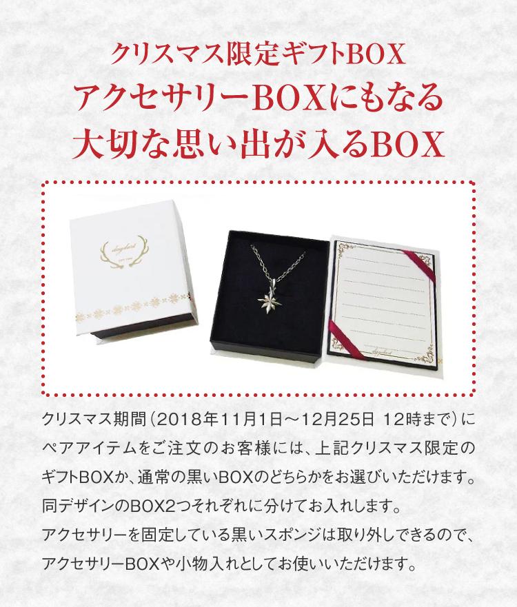 クリスマス限定ギフトBOX。アクセサリーBOXにもなる大切な思い出が入るBOX。クリスマス期間(2016年11月1日~12月25日 12時まで)にペアアイテムをご注文のお客様には、上記クリスマス限定のギフトBOXか、通常の黒いBOXのどちらかをお選びいただけます。同デザインのBOX2つそれぞれに分けてお入れします。アクセサリーを固定している黒いスポンジは取り外しできるので、アクセサリーBOXや小物入れとしてお使いいただけます。