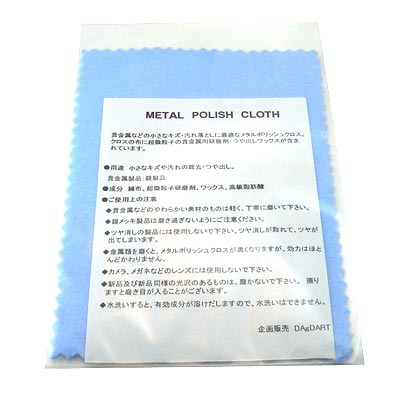 【お手入れ用品】 シルバーアクセお手入れ磨き布 シルバークロス [O-004]