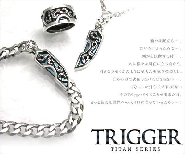 2006A/W チタンシリーズTrigger
