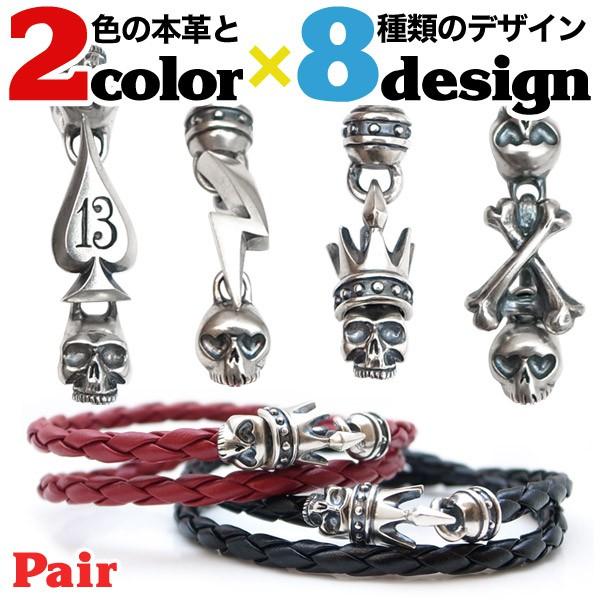 【ペア】 2色の本革と8種類のデザインから選べる スカルモチーフ レザー×シルバーペアブブレスレット [DB-158P]