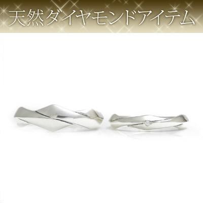 【ペア】 天然ダイヤモンド シルバーペアリング [DG-012P]