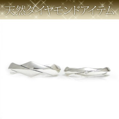 送料無料 【ペア】 天然ダイヤモンド シルバーペアリング [DG-012P]