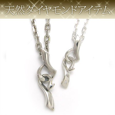 【ペア】 天然ダイヤモンド シルバーペアペンダント [DG-013P]