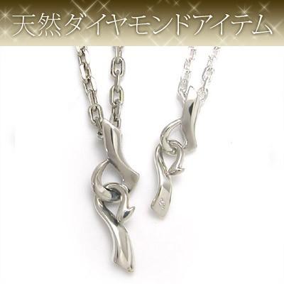 送料無料 【ペア】 天然ダイヤモンド シルバーペアペンダント [DG-013P]