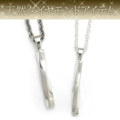 【ペア】天然ダイヤモンド シルバーペアペンダント [DG-014+-015]