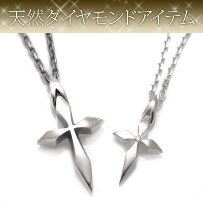 【ペア】 クロス 天然ダイヤモンド×シルバーペアペンダント [DG-045P]
