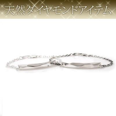 【ペア】 刻印ができる天然ダイヤモンド×シルバーペアブブレスレット [DG-046P]