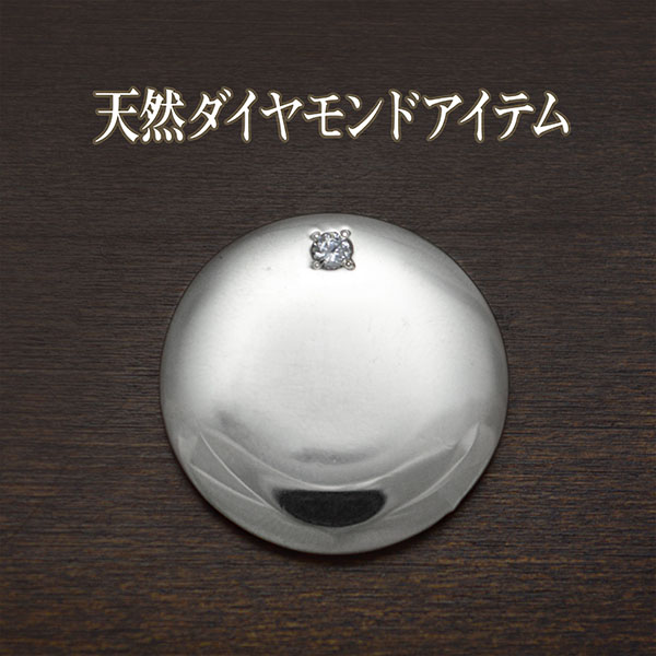 送料無料 【dagdart GOLF】 天然ダイヤモンド シルバーボールマーカー [DG-098]