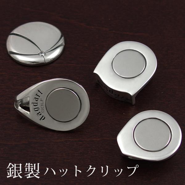 【dagdart GOLF】シルバーハットクリップ単品 [MS-019-029-035]