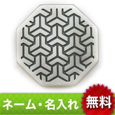 【dagdart GOLF】 和柄 組亀甲紋 シルバーボールマーカー [MS-037]