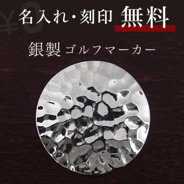 送料無料 【dagdart GOLF】 シルバーボールマーカー [MS-053]