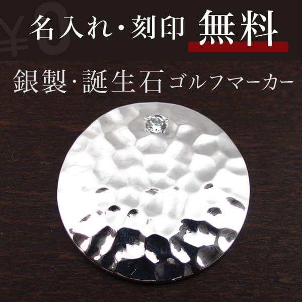 【dagdart GOLF】 選べる誕生石 シルバーボールマーカー [MS-054]