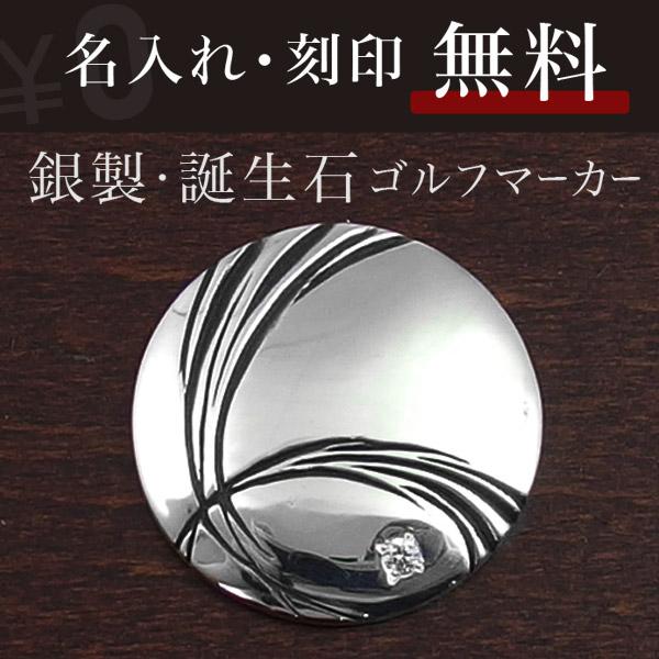 【dagdart GOLF】 選べる誕生石 シルバーボールマーカー [MS-055]