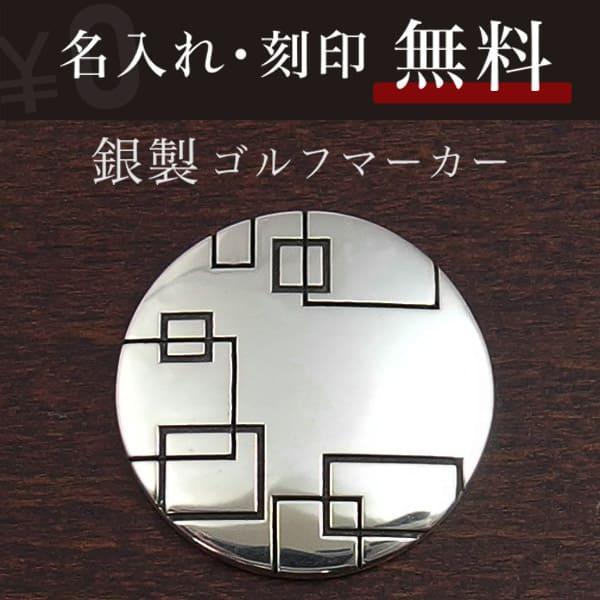 送料無料 【dagdart GOLF】 シルバーボールマーカー [MS-056]
