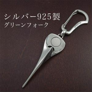 【dagdart GOLF】シルバーグリーンフォーク [MS-017]