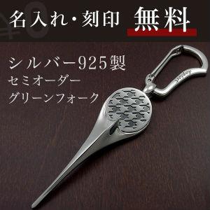 送料無料 【dagdart GOLF】 シルバーボールマーカー×シルバーグリーンフォークセット [MS-017A]