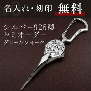 【dagdart GOLF】 シルバーボールマーカー×シルバーグリーンフォークセット [MS-018A]