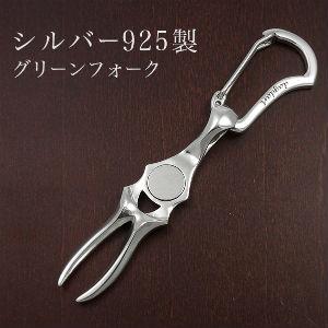送料無料 【dagdart GOLF】 単品シルバーグリーンフォーク [MS-050]