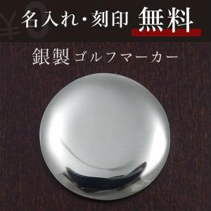 【dagdart GOLF】 シルバーボールマーカー [MS-051]