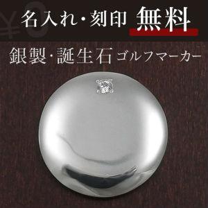 【dagdart GOLF】 選べる誕生石 シルバーボールマーカー [MS-052]