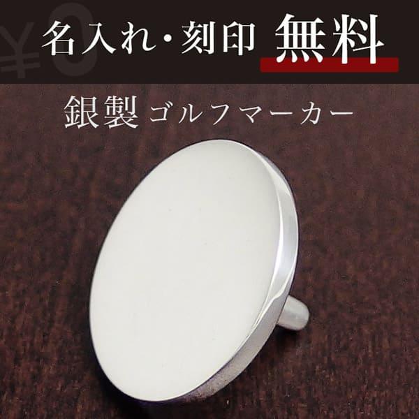 送料無料【dagdart GOLF】 シルバーボールマーカー(軸付きタイプ) [MS-001]