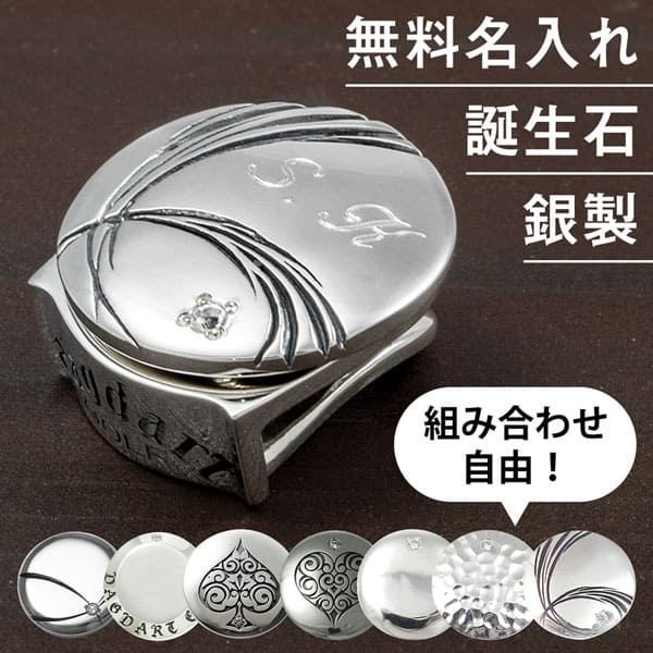 送料無料 【dagdart GOLF】 シルバーボールマーカー×シルバーハットクリップセット [MS-019B]