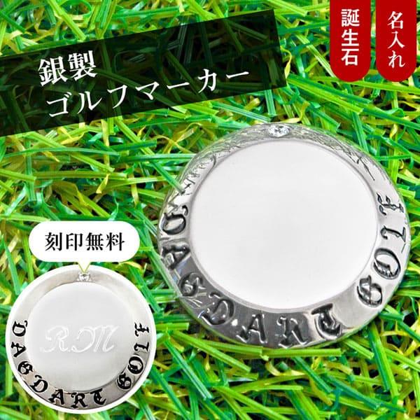 送料無料 【dagdart GOLF】 選べる誕生石 シルバーボールマーカー [MS-033]