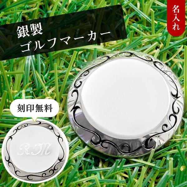 送料無料 【dagdart GOLF】 シルバーボールマーカー [MS-034]