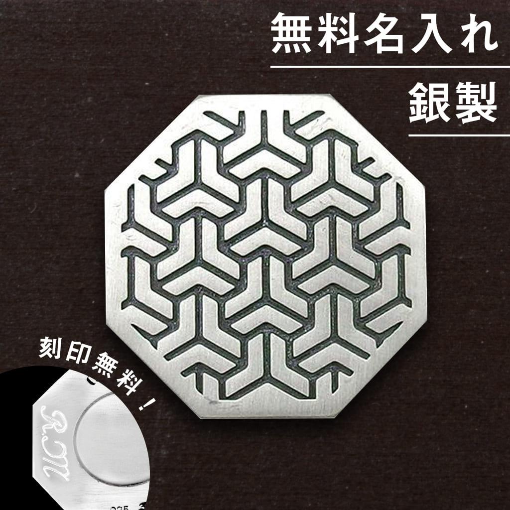 送料無料【dagdart GOLF】 和柄 組亀甲紋 シルバーボールマーカー [MS-037]