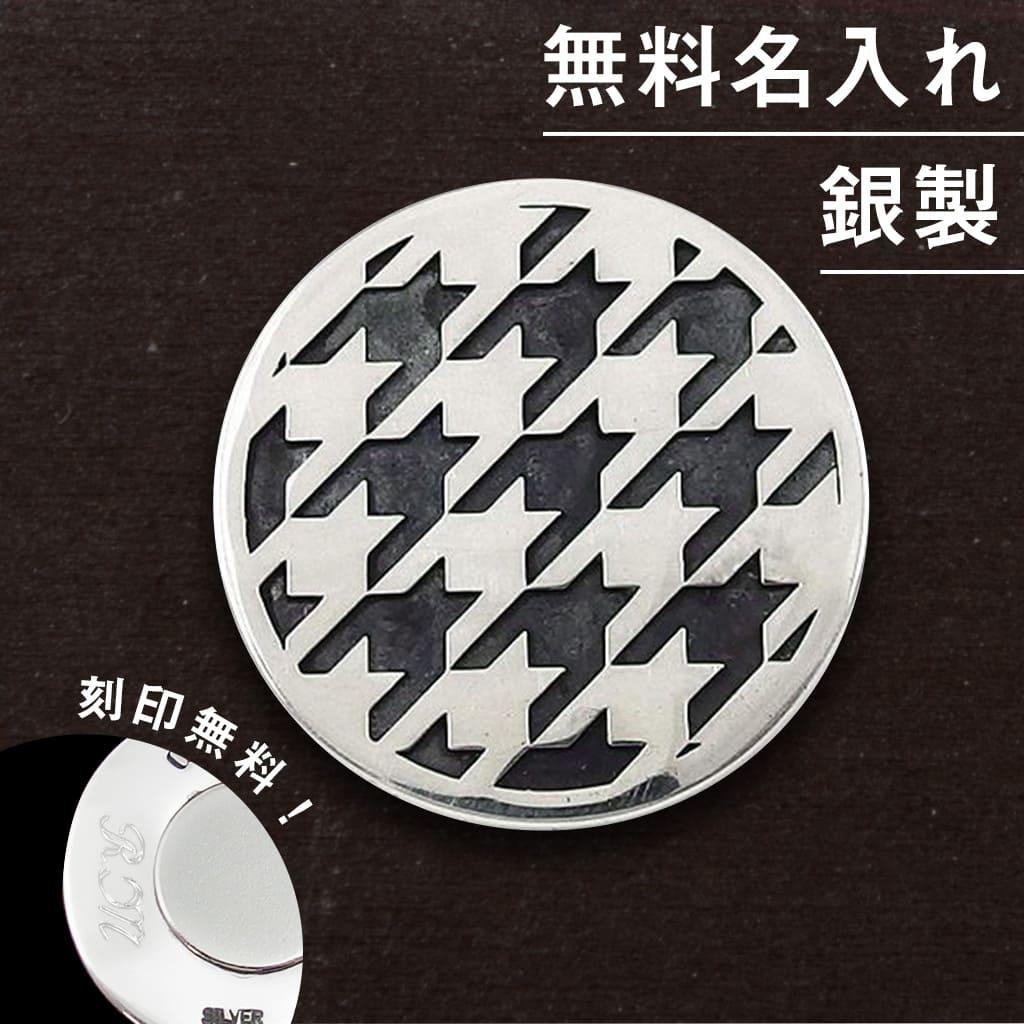 送料無料【dagdart GOLF】 千鳥格子 シルバーボールマーカー [MS-039]