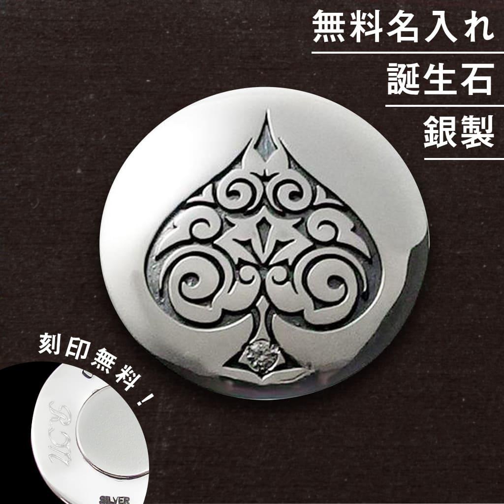 送料無料 【dagdart GOLF】 選べる誕生石 トライバル柄スペード シルバーボールマーカー [MS-041]