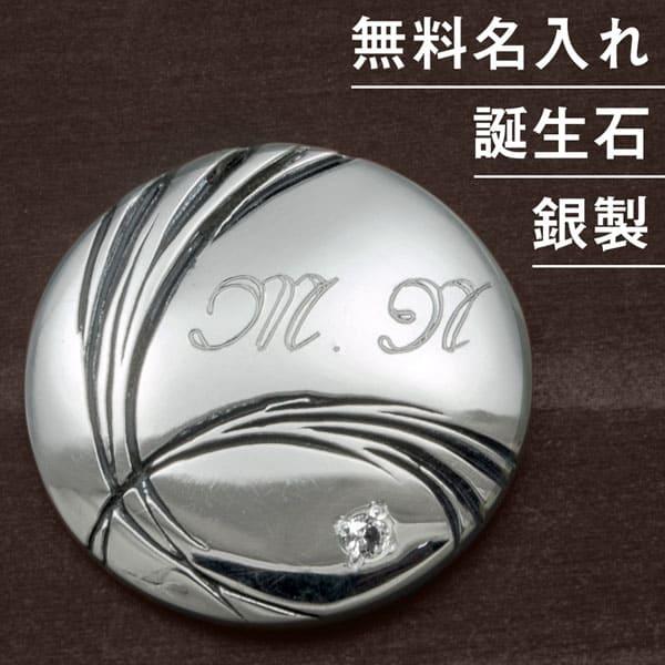 送料無料 【dagdart GOLF】 選べる誕生石 シルバーボールマーカー [MS-055]