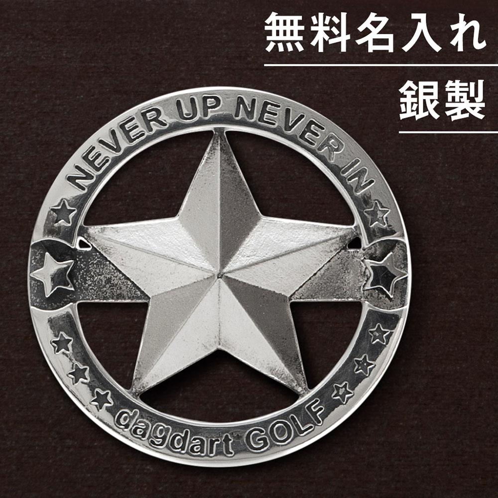 送料無料 【dagdart GOLF】 ゴルフマーカー ボールマーカー 名入れ 星 スター  MS-058